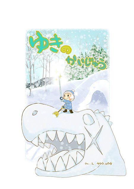 イラストレーター・漫画家/サトウユウタ