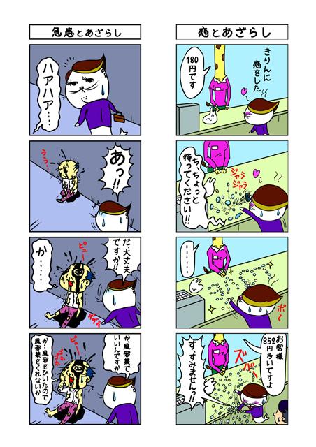 あざらしくん(4コマ)