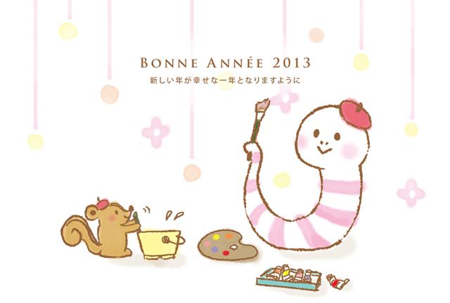 幸せな一年を(「おしゃれな大人のなでしこ年賀状2013」掲載作品)